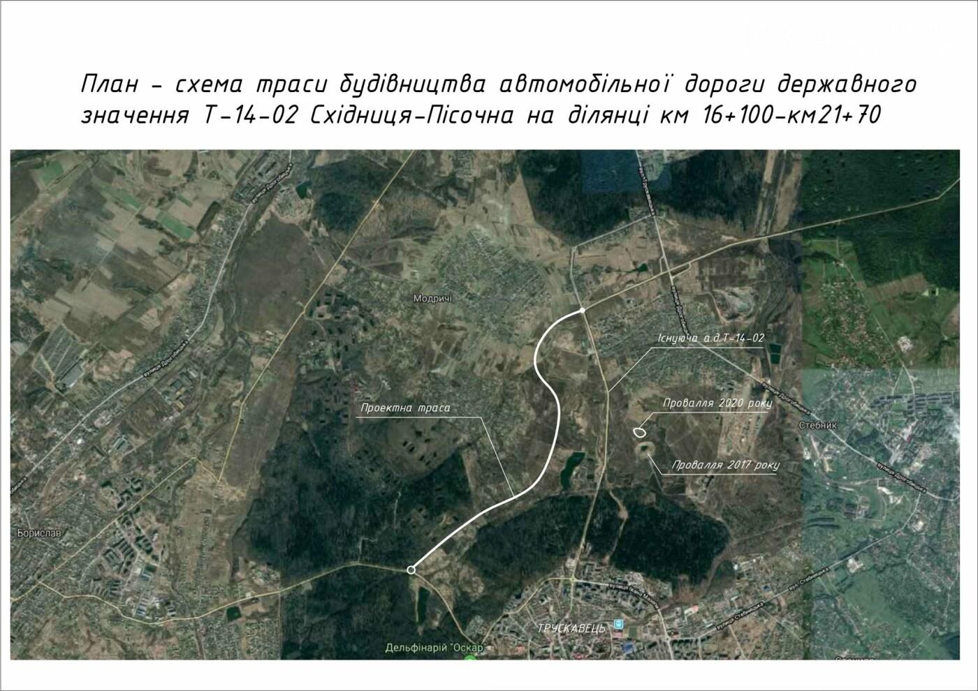 Нову дорогу до Трускавця планують збудувати до кінця наступного року, фото-1