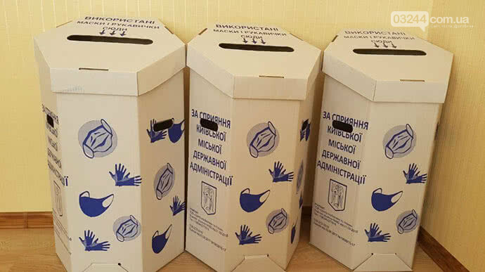 Екологи бідкаються – медичні маски розкладаються, як пластик! У Києві почали випробовують нові контейнери для використаних масок, фото-1