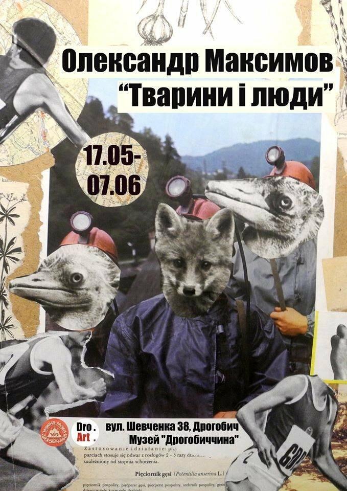 """Олександр Максимов """"Тварини і люди"""" - виставка у Дрогобичі, фото-1"""