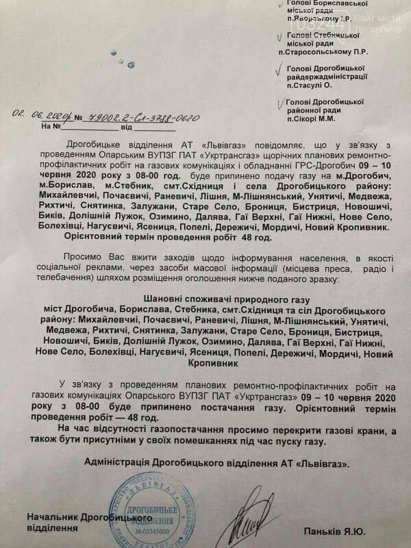 Два дні, 9 та 10 червня, на Дрогобиччині не буде газу. Перелік населених пунктів, фото-1