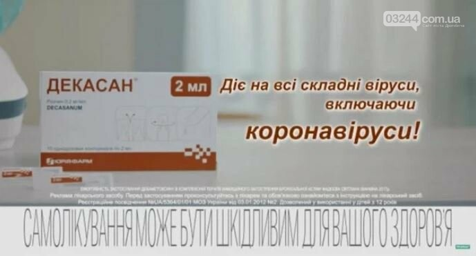 Українську фармкомпанію оштрафували за рекламу «ліків від коронавірусу», фото-1