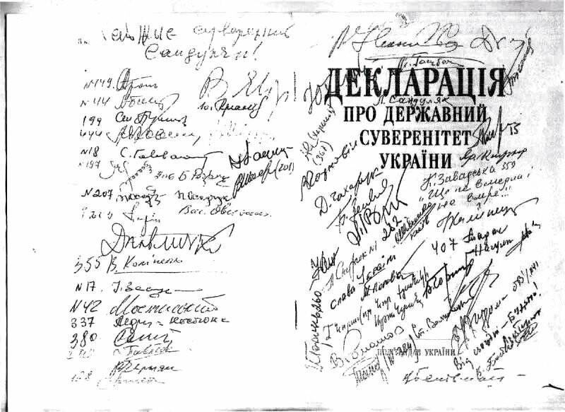 Сьогодні відзначаємо День проголошення Декларації про державний сувернітет України, фото-1