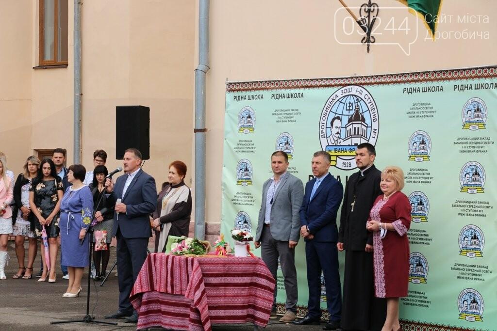 Перше вересня прийшло - 1099 учнів у Дрогобичі цьогоріч стали першокласниками, фото-4