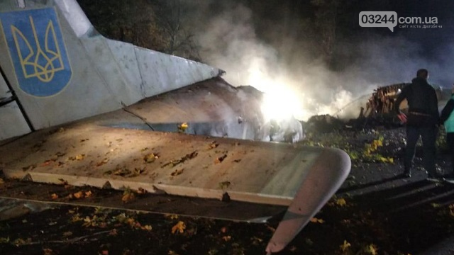 В авіакатастрофі у Чугуєві загинули двоє уродженців Львівщини! Слідчі розглядають 4 версії авіатрощі, фото-1