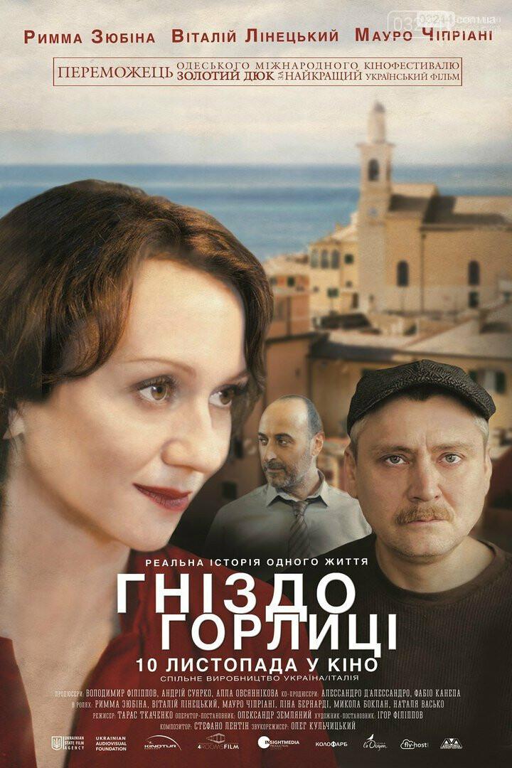У Трускавці та Дрогобичі відбулися творчі вечори за участю української акторки Римми Зюбіної, фото-3