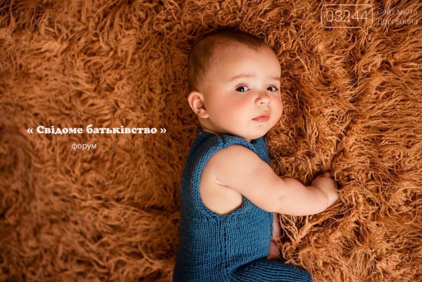 У Дрогобичі пройде Форум «Свідоме батьківство», у рамках якого відбудеться благочинний аукціон, фото-3