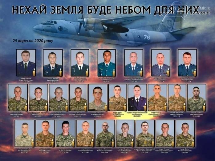 У Харкові прощаються із загиблими в авіакатастрофі Ан-26, фото-1