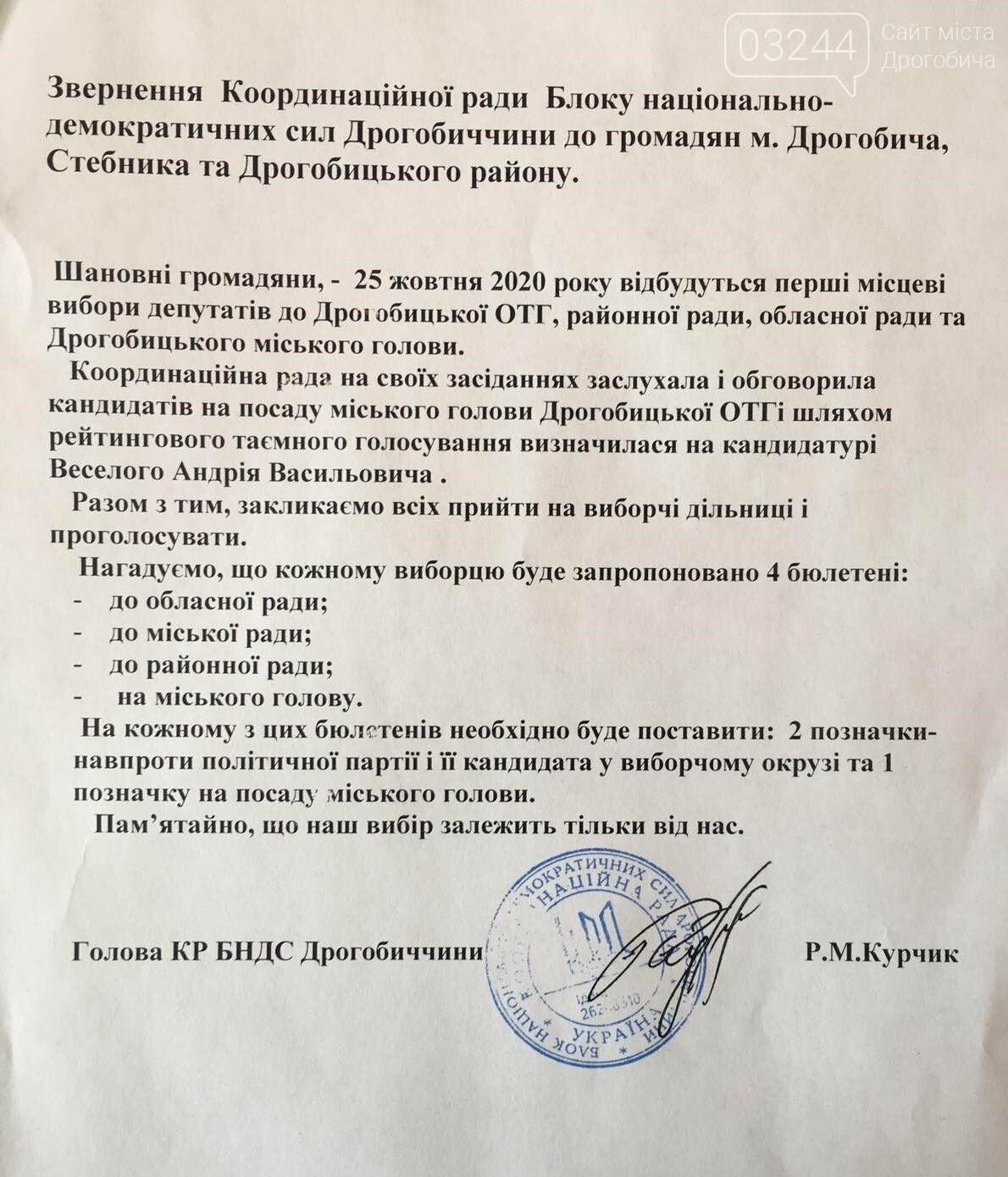 Вибори на Дрогобиччині: Патріотичні сили підтримали Андрія Веселого як кандидата на посаду голови ОТГ, фото-2