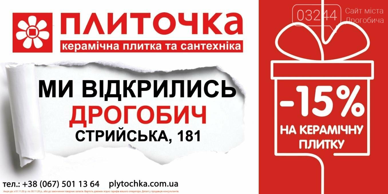 У Дрогобичі відкрилося нове представництво мережі магазинів плитки і сантехніки «ПЛИТОЧКА», фото-1