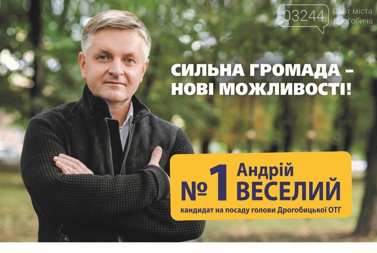 Вибори голови Дрогобицької ОТГ відбудуться 22 листопада: кандидат № 1 – Андрій Веселий, фото-1