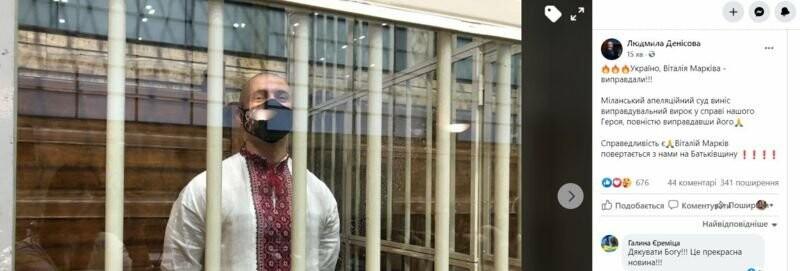 Нацгвардійця Віталія Марківа повністю виправдали, він повертається в Україну, фото-2