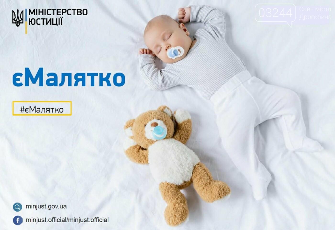 «єМалятко» в «Дії»: як зареєструвати новонародженого онлайн, фото-1