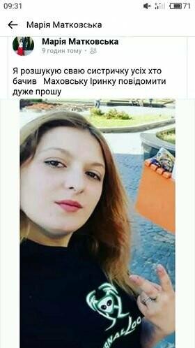 На Дрогобиччині розшукують 20-річну Ірину Маховську! Рідні просять про допомогу , фото-2