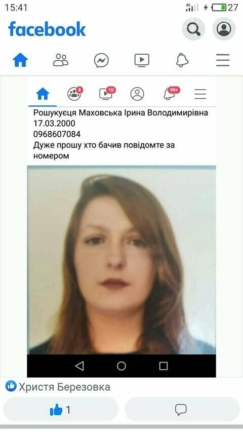 На Дрогобиччині розшукують 20-річну Ірину Маховську! Рідні просять про допомогу , фото-1