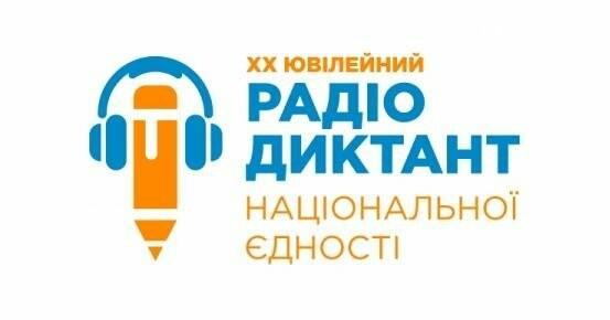 Українців запрошують до написання Радіодиктанту національної єдності, фото-1