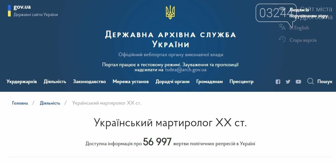 В Україні створили електронну базу даних жертв комуністичних репресій, фото-1
