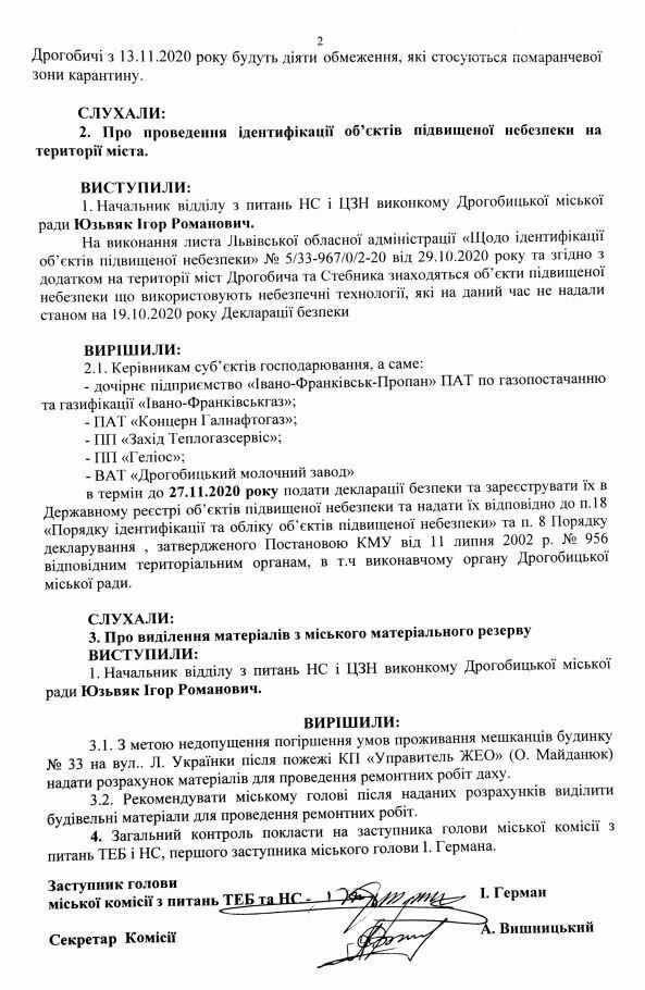 Заклади торгівлі та громадського харчування на вихідні у Дрогобичі працюватимуть, - комісія ТЕБ та НС, фото-2
