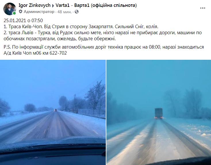 На Львівщині через хуртовину автомобілі зупиняються на узбіччі трас, фото-1
