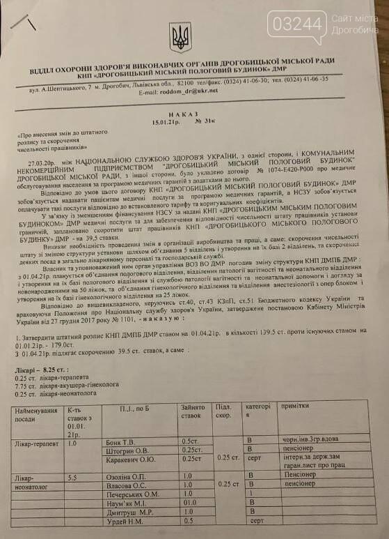 У Дрогобицькому пологовому хочуть скоротити п'яту частину працівників, фото-1