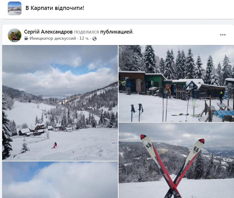 Скріншот ФБ Сергія Александрова