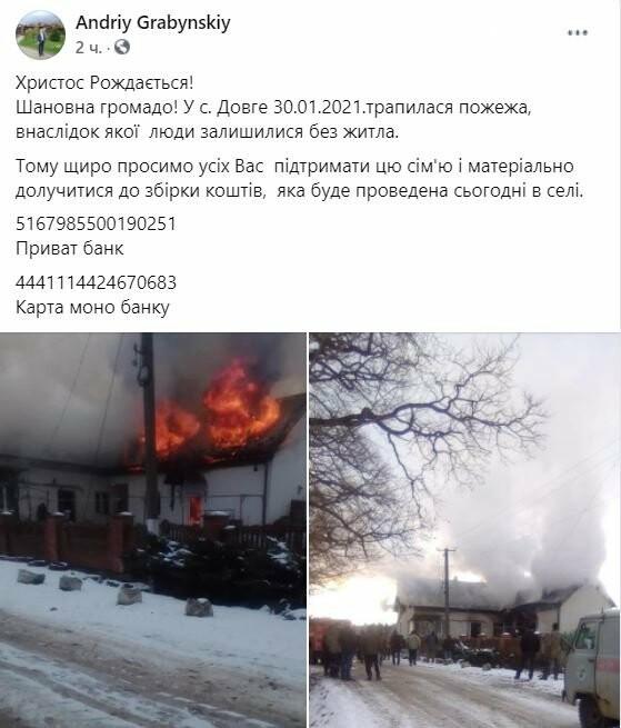 Скріншот ФБ Andriy Grabynskiy