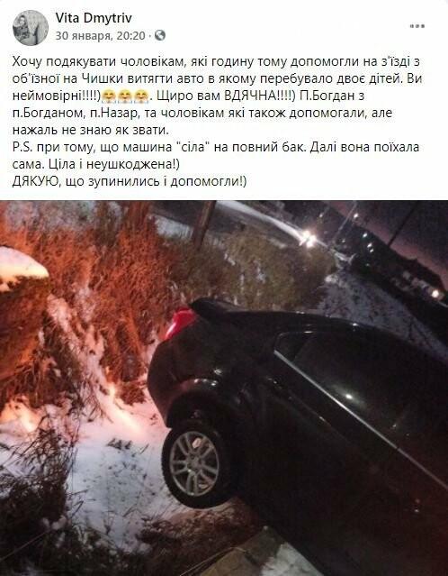 Скріншот ФБ/Віра Дмитрів