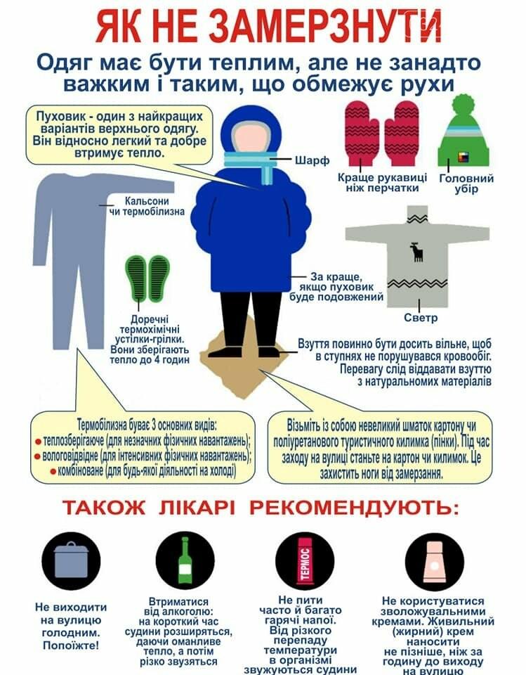 Троє мешканців Львівщини, через обмороження, потрапили в лікарню, фото-2