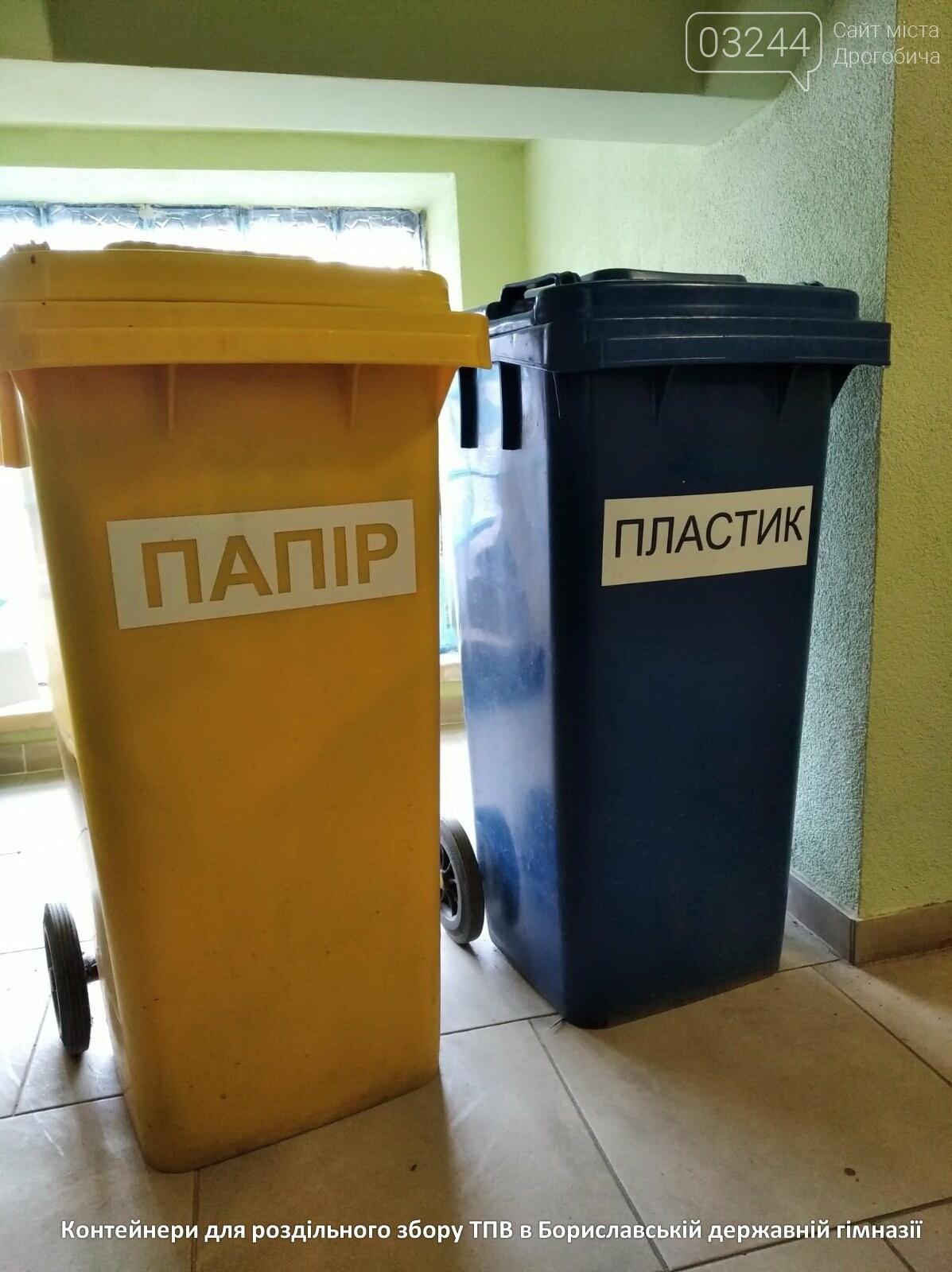 У Бориславі школярів навчатимуть сортувати сміття, фото-1