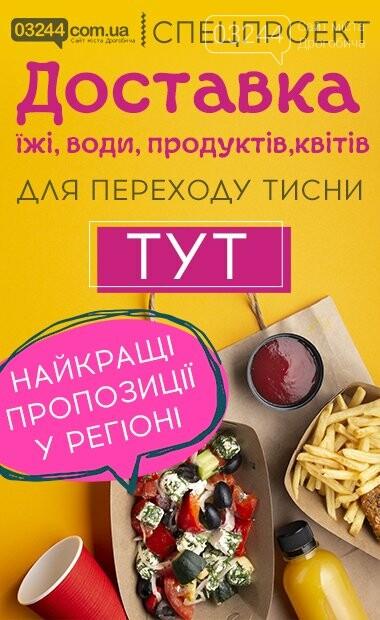 Підтримай своїх: «Сайт Дрогобича 03244» розробив спецпроект для підтримки місцевого бізнесу «Доставка в регіоні»!, фото-12