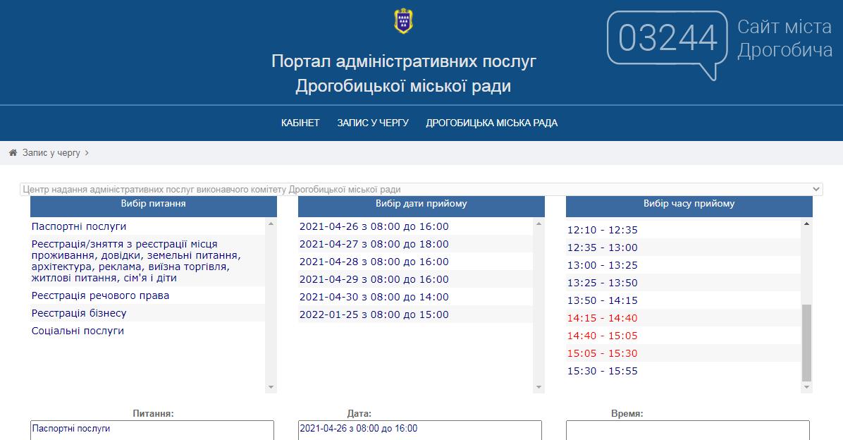У Дрогобичі запрацював оновлений сервіс «Онлайн запис на отримання послуг в ЦНАП», фото-1