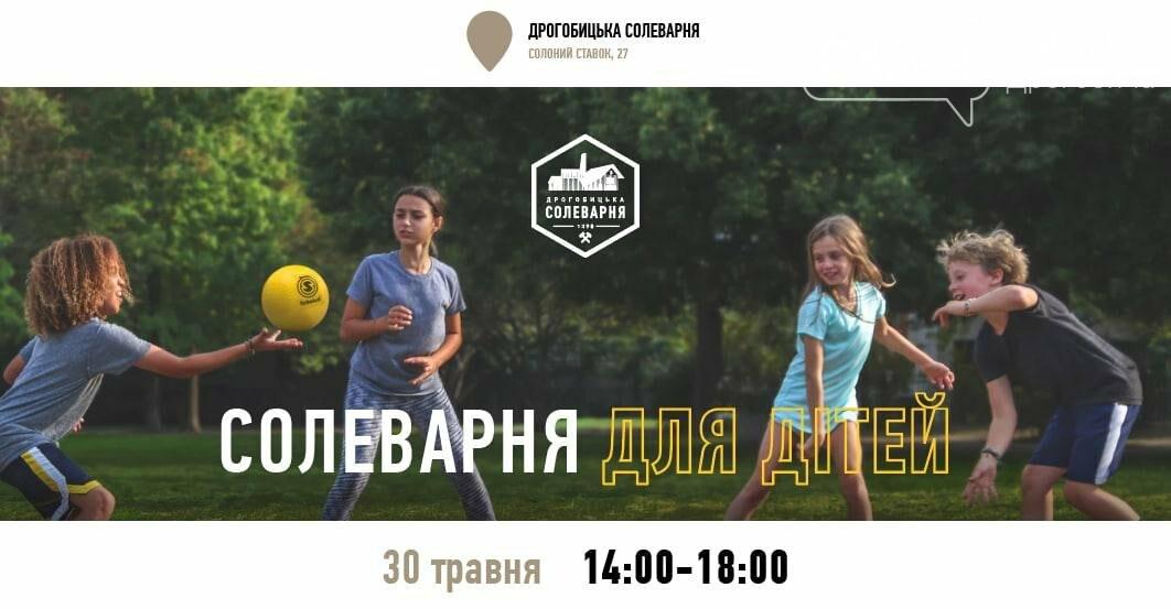 До Дня захисту дітей Дрогобицька солеварня запрошує малечу на майстер-класи та цікаві екскурсії найдавнішим підприємством України, фото-1