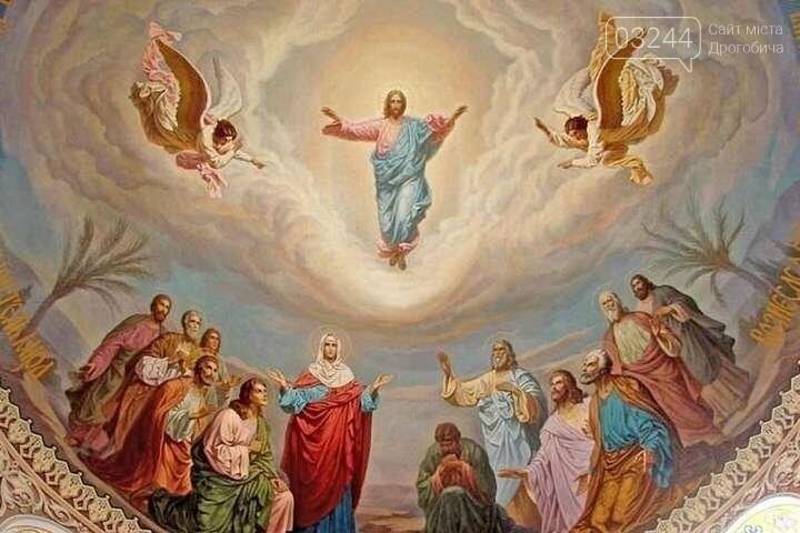 Вознесіння Господнє - Історія і традиції свята, фото-2