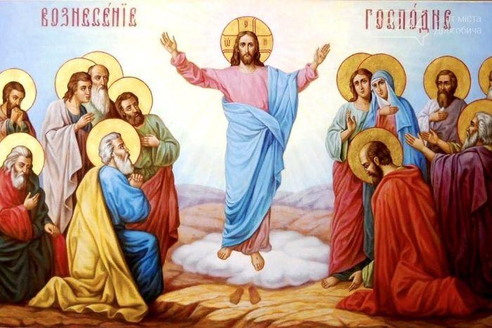 Вознесіння Господнє - Історія і традиції свята, фото-1