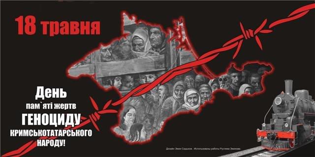 Сьогодні День пам'яті жертв геноциду кримськотатарського народу , фото-1